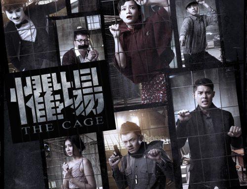 懼場 The Cage (2014)