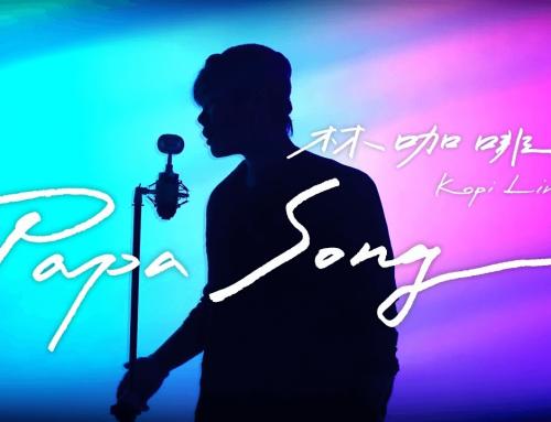 林咖啡 Kopi Lim [ Papa Song ]