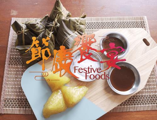 節慶饗宴 – 端午節特輯 Dragon Boat Festival